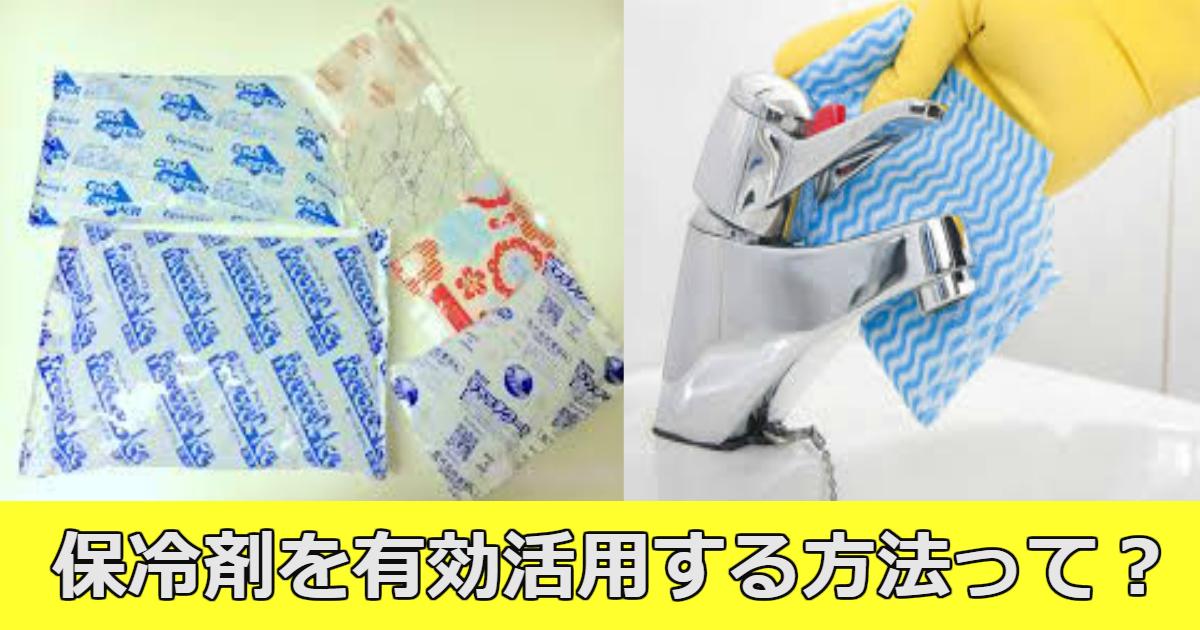 horei.png - 冷蔵庫に溜まっている保冷剤、実は有効活用できるんです!