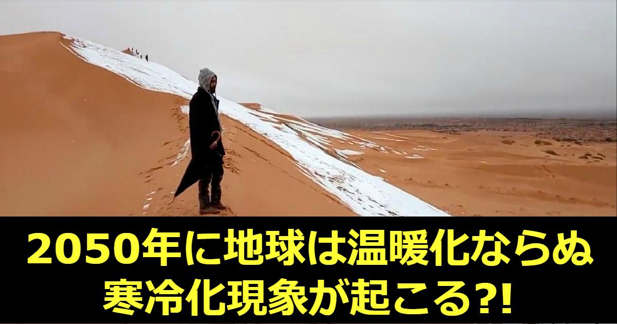 kanrei.png - 世界中で異常気象!2050年に地球は完全寒冷化する?