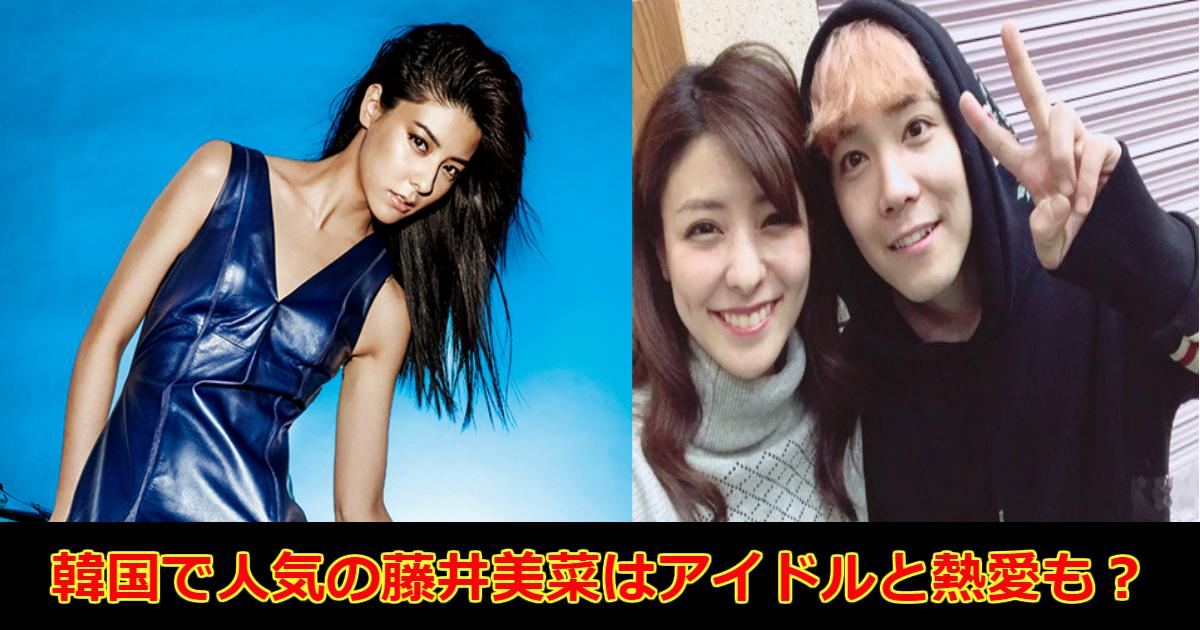 mina.png - 韓国で大人気の女優・藤井美菜、韓国アイドルと付き合ってるって本当なの?