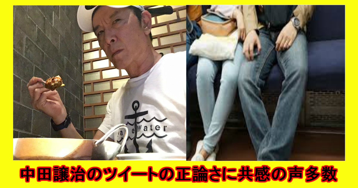 nakata.png - 声優・中田譲治の「電車では男性の横より女性の横に座る」発言に共感の声多数、いやらしい理由ではありませんよ!