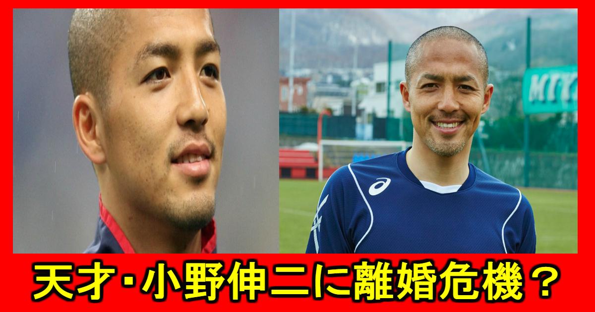 ono.png - サッカー界に数々の伝説を残した小野伸二の離婚の噂と現在について