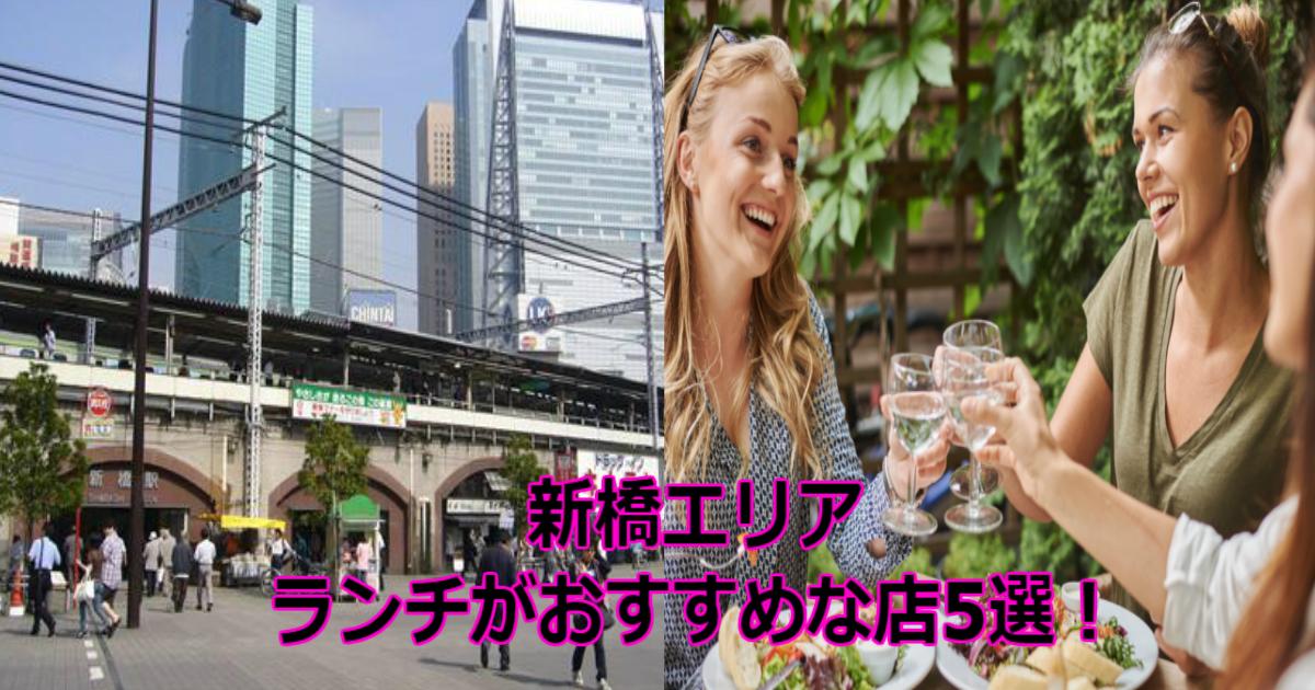 q 1.jpg - 【新橋エリア】安くて美味しい!大人気!一度行ってみたいランチがおすすめな店5選!