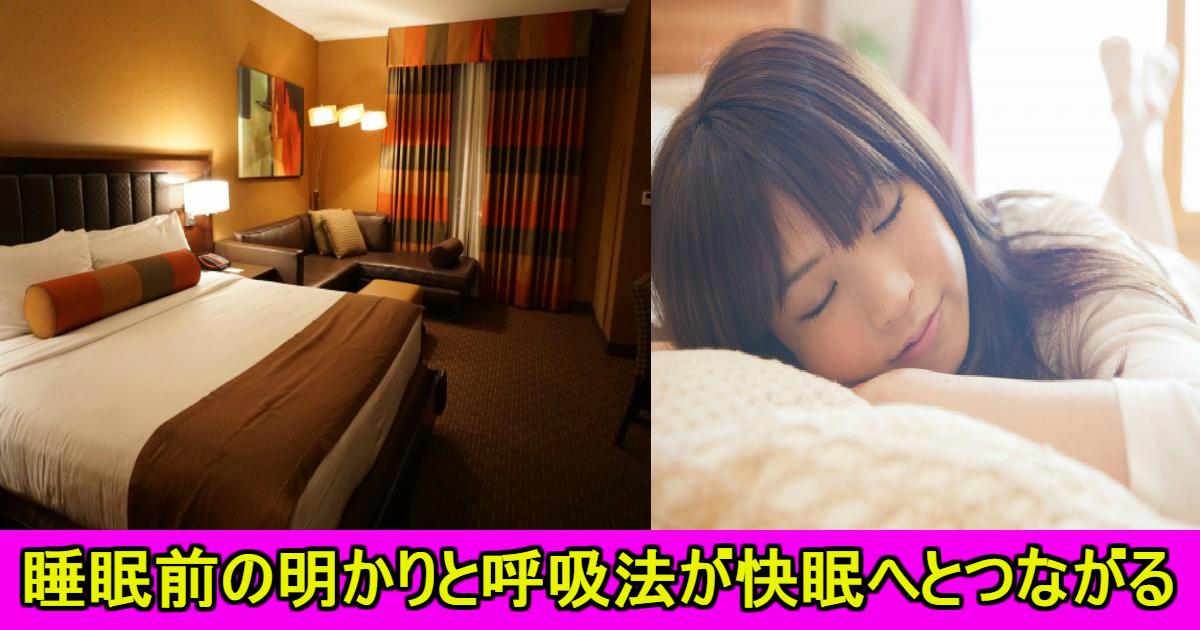 suimin.png - 睡眠30分前に明かりを暗くし10分前に呼吸を整えればよく寝れる?