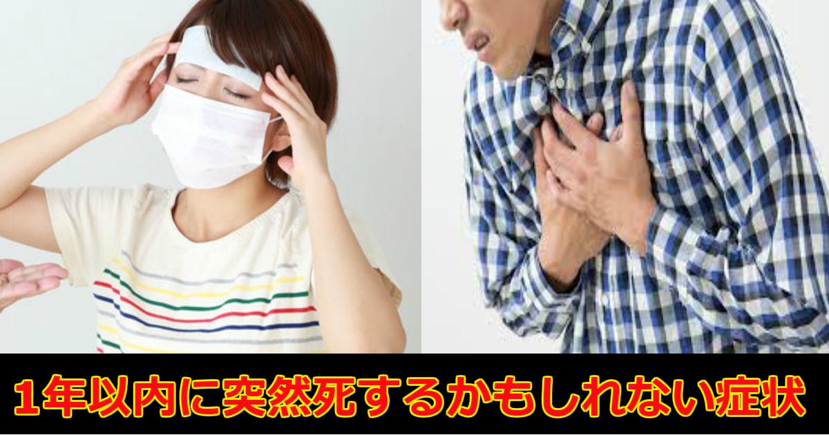 totuzen.png - こんな症状が現れたら1年以内に突然死する?どんな症状があるの?