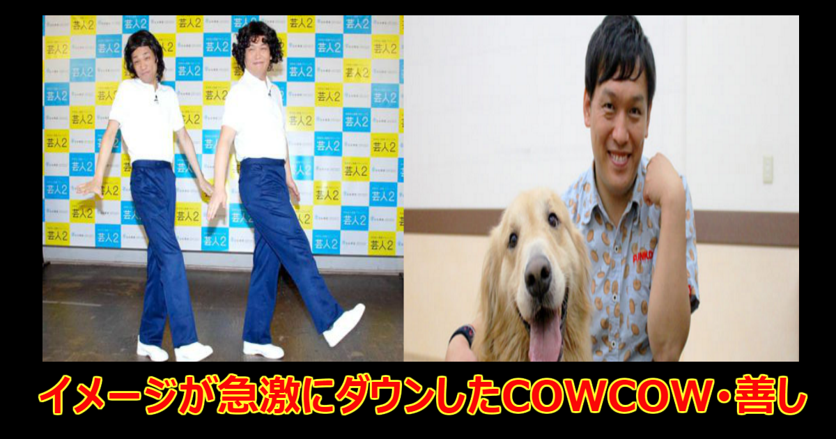yoshi.png - COWCOW・善しが不倫で離婚?嫁と子供は?再婚についてもまとめてみた