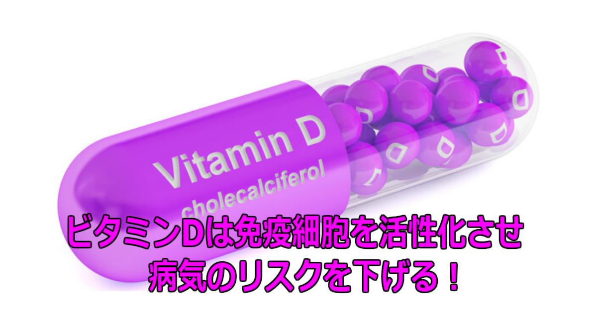 ビタミン d 免疫