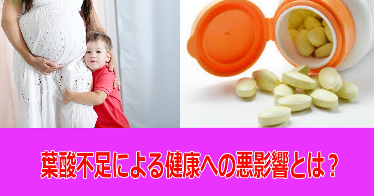 1 11.jpg - 妊娠時の葉酸欠乏の深刻化…!世代を超えて続く葉酸不足の悪影響とは?