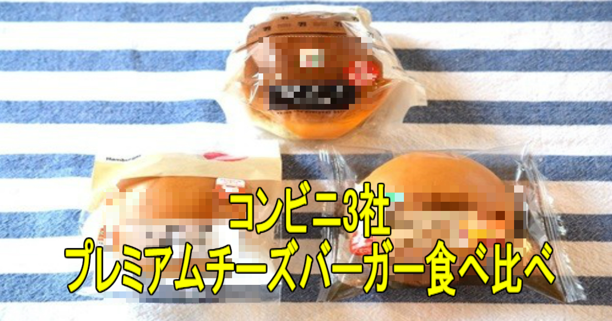 1 154.jpg - コンビニのプレミアムチーズバーガーを食べ比べてみた!!