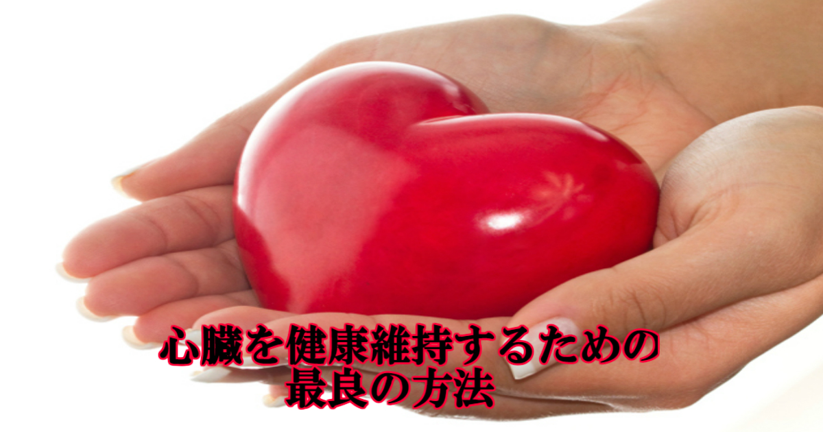 1 28.jpg - 【健康】身体活動は心臓を健康に保つための最良の方法だった!
