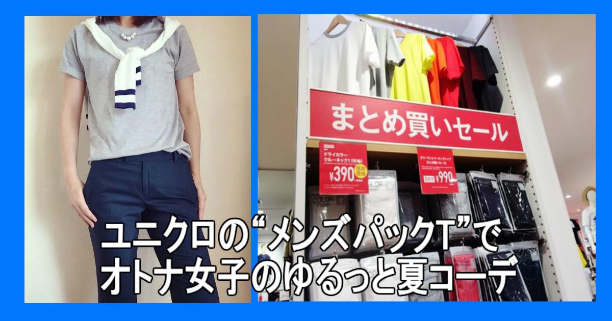 "1 73.jpg - ユニクロの""メンズパックT""がオトナ女子のゆるっと夏コーデに使えちゃう!!"