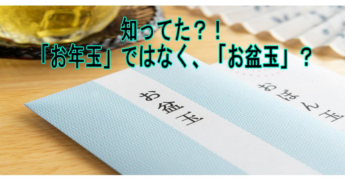 1 91.jpg - 【え?!】「お年玉」ではなく、「お盆玉」?