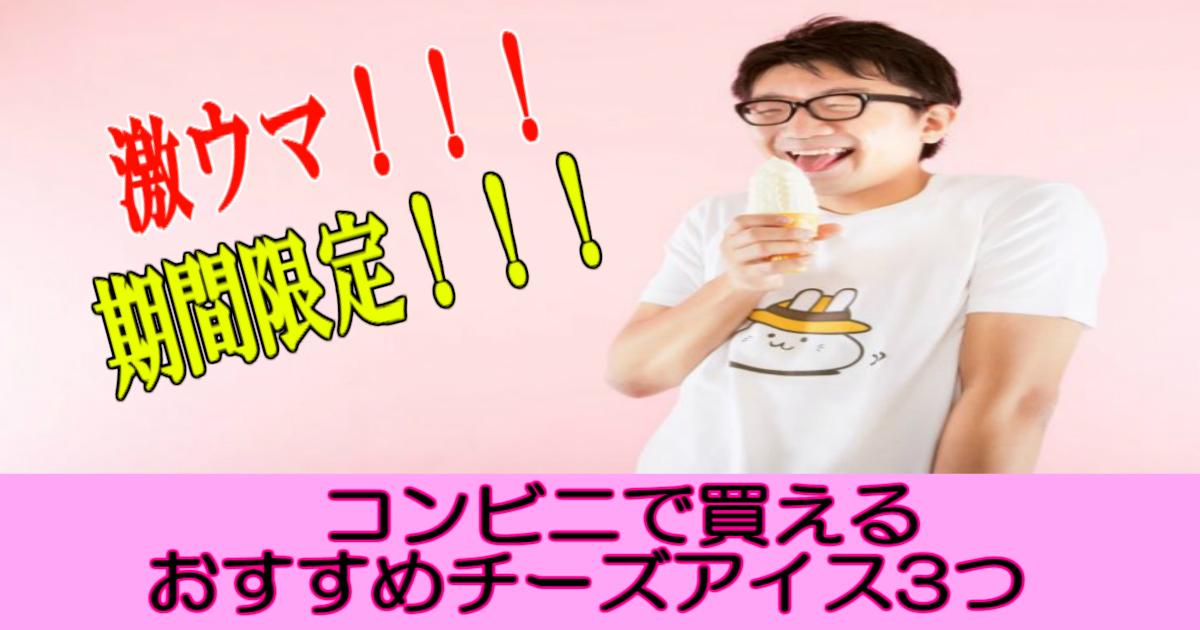 2 100.jpg - 【激ウマ!】コンビニで買えるおすすめチーズアイス3つ