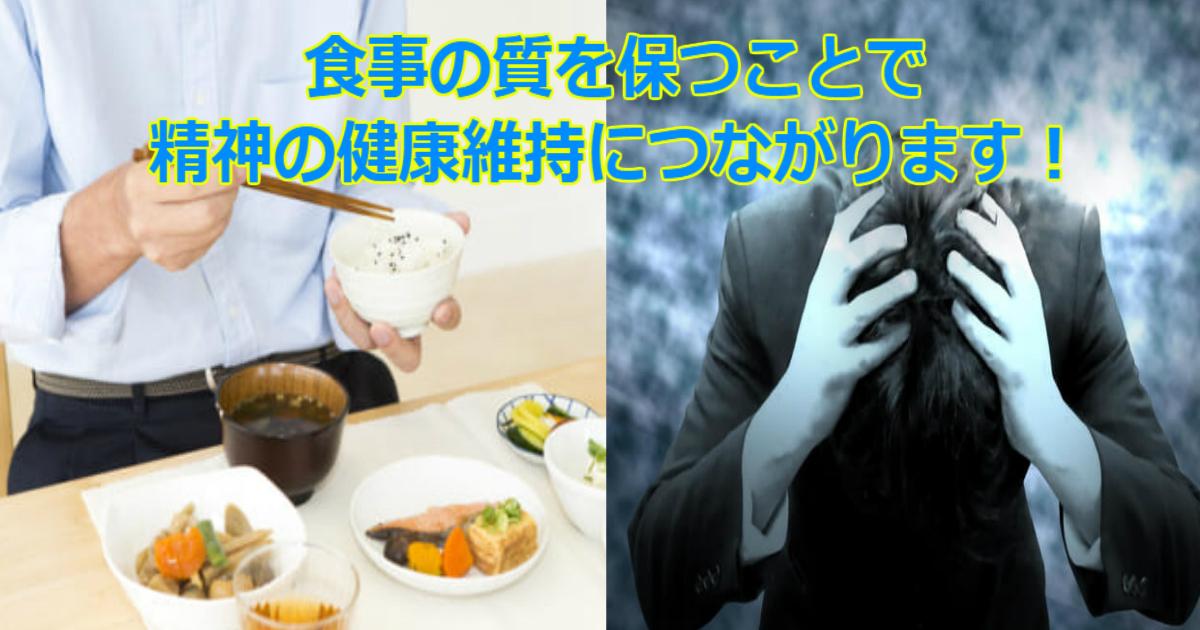 2 35.jpg - 【健康】食事の質を保てば、精神の健康維持にもつながる!