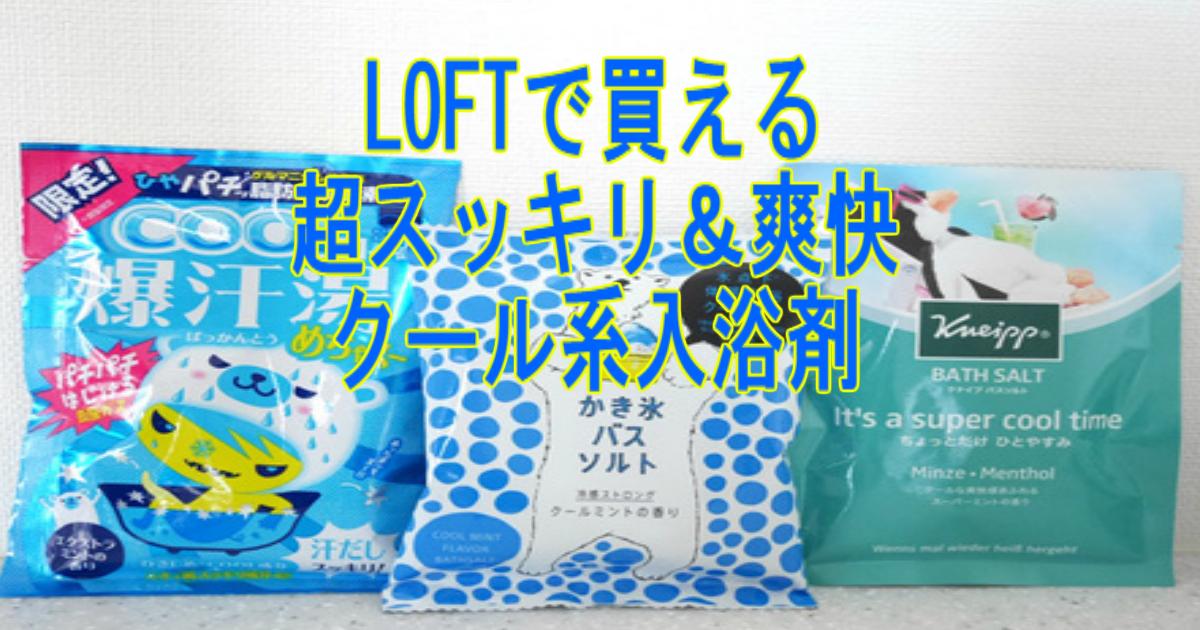 2 65.jpg - 夏のお風呂がスッキリ爽快!LOFTで買えるクール系入浴剤をご紹介!