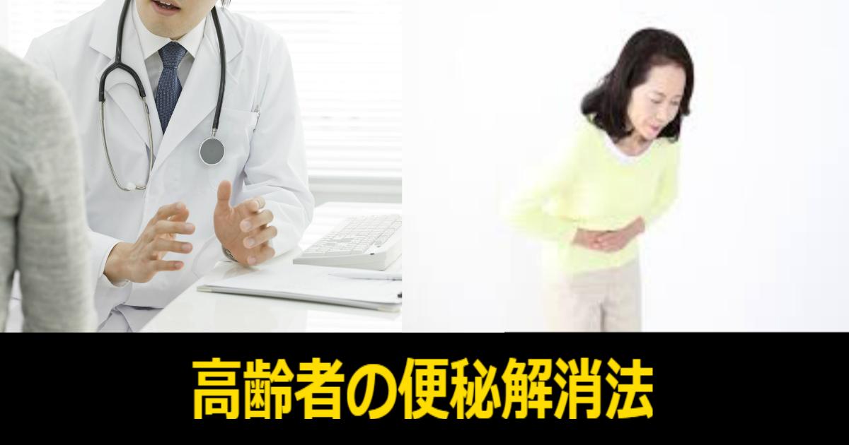 3 39.jpg - 【健康】高齢者に多く見られる「便秘」の解消法とは?