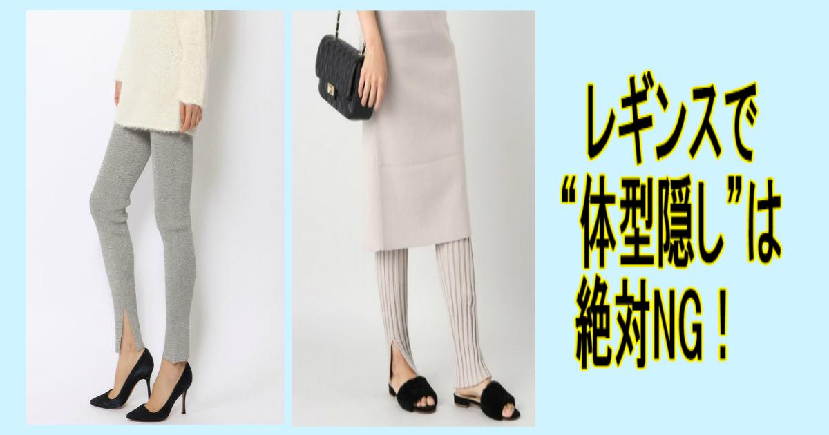 """3 49.jpg - 【ファッション】アラフォー以上は注意!レギンスで""""体型隠し""""はNG!大人着こなしコーデは?"""