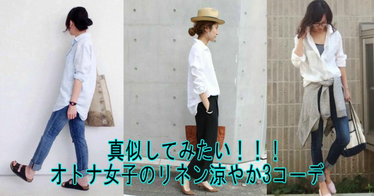 3 56.jpg - 【夏にピッタリ】オトナ女子のリネン涼やか3コーデ