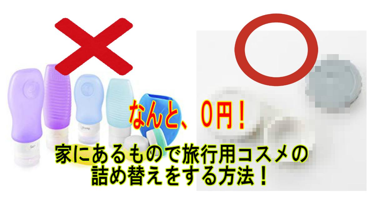 4 38.jpg - 【裏ワザ】旅先で使える!手持ちのコスメをコンパクトに詰めかえる方法!