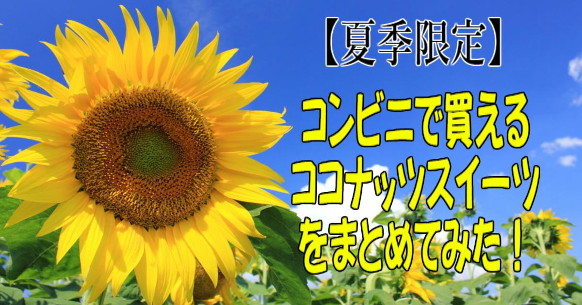 4 57.jpg - 【激アツ】【夏季限定】コンビニで買えるココナッツスイーツまとめ