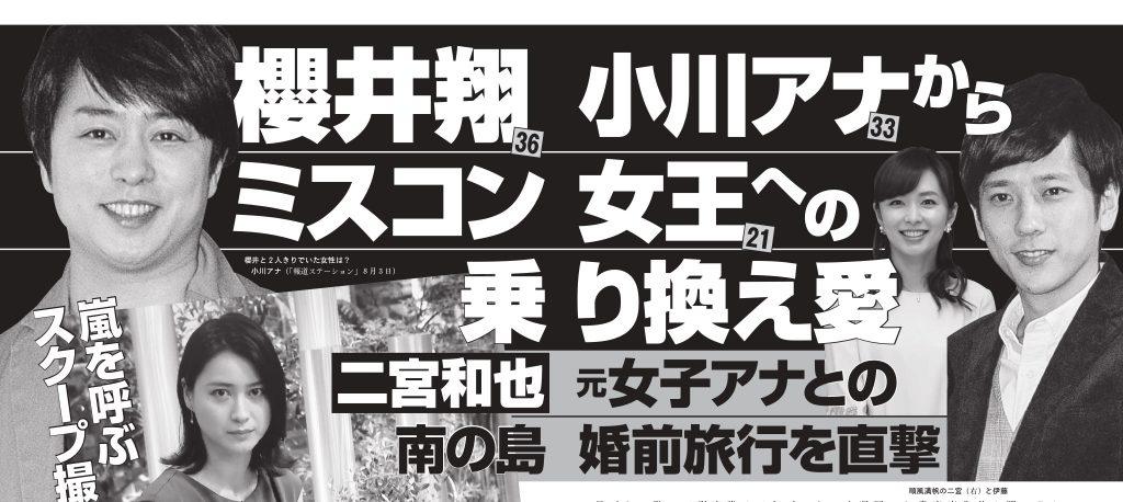 「櫻井翔 小川彩佳破局」の画像検索結果