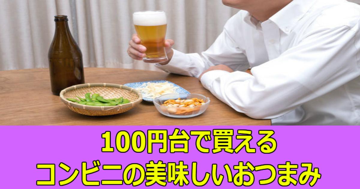 aaaa 2.jpg - 【これが100円台?!】コンビニで買える絶品おつまみ5選!!