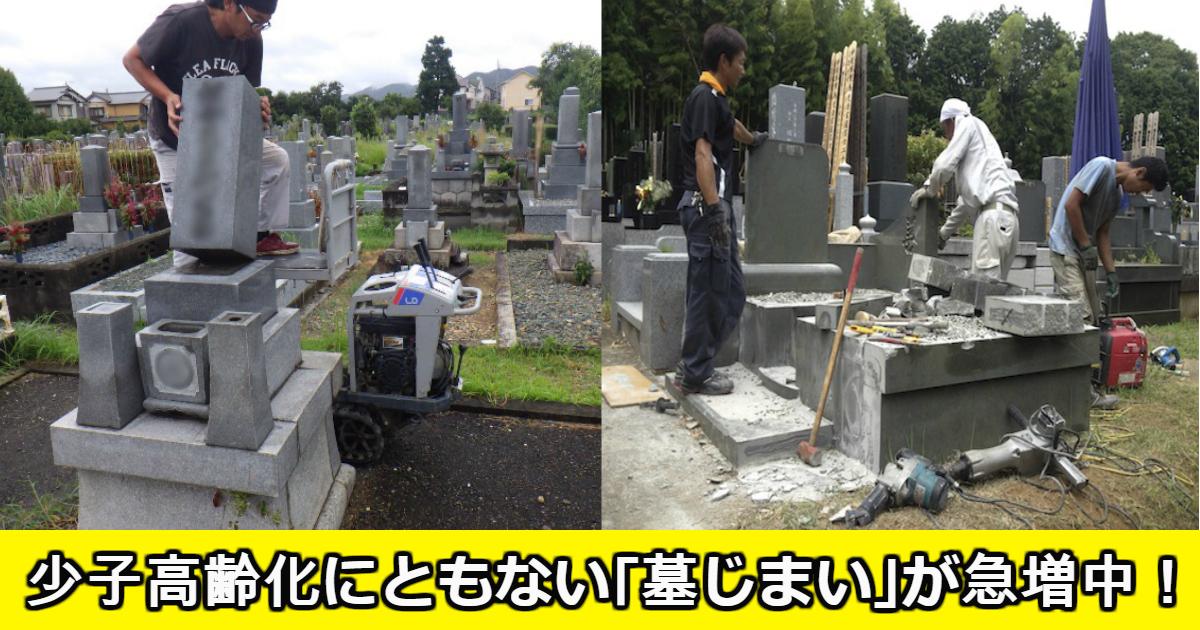 haka.png - 「管理する身内がいない」高齢化にともない「墓じまい」する人急増中