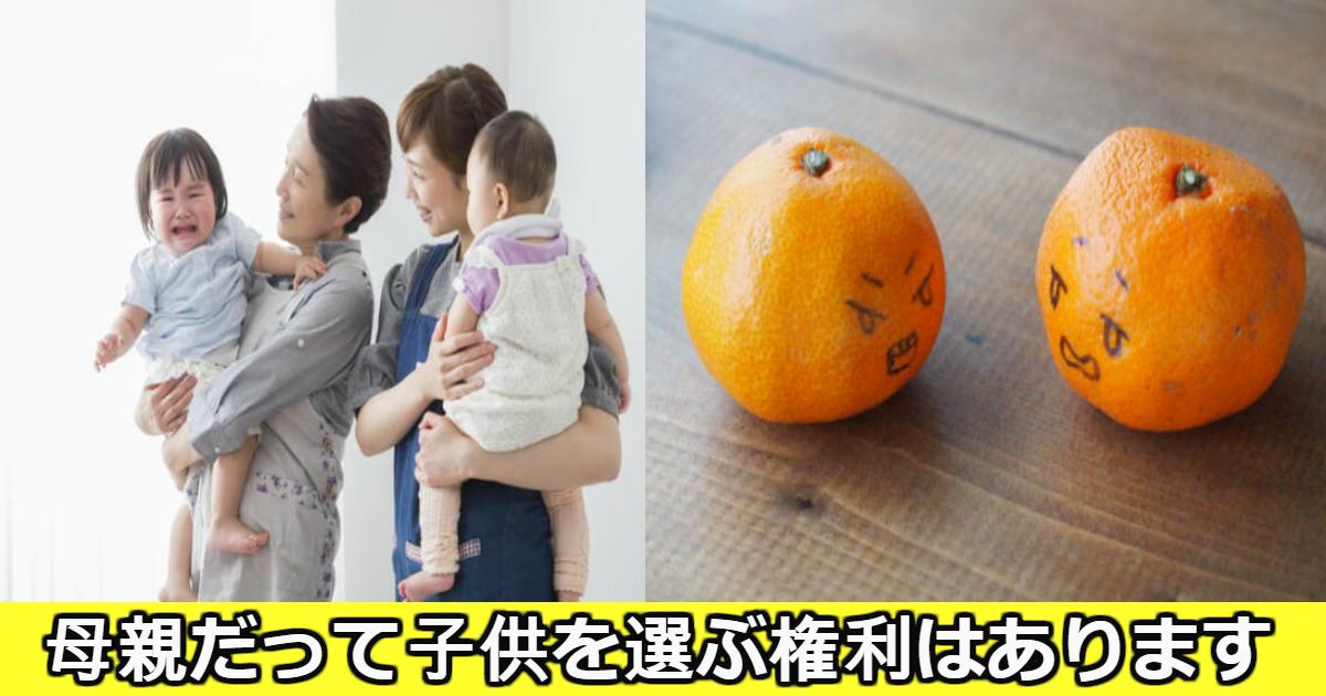 hiiki.png - 母親も子を選ぶ?母親が思わず「ひいき」してしまう特徴って?