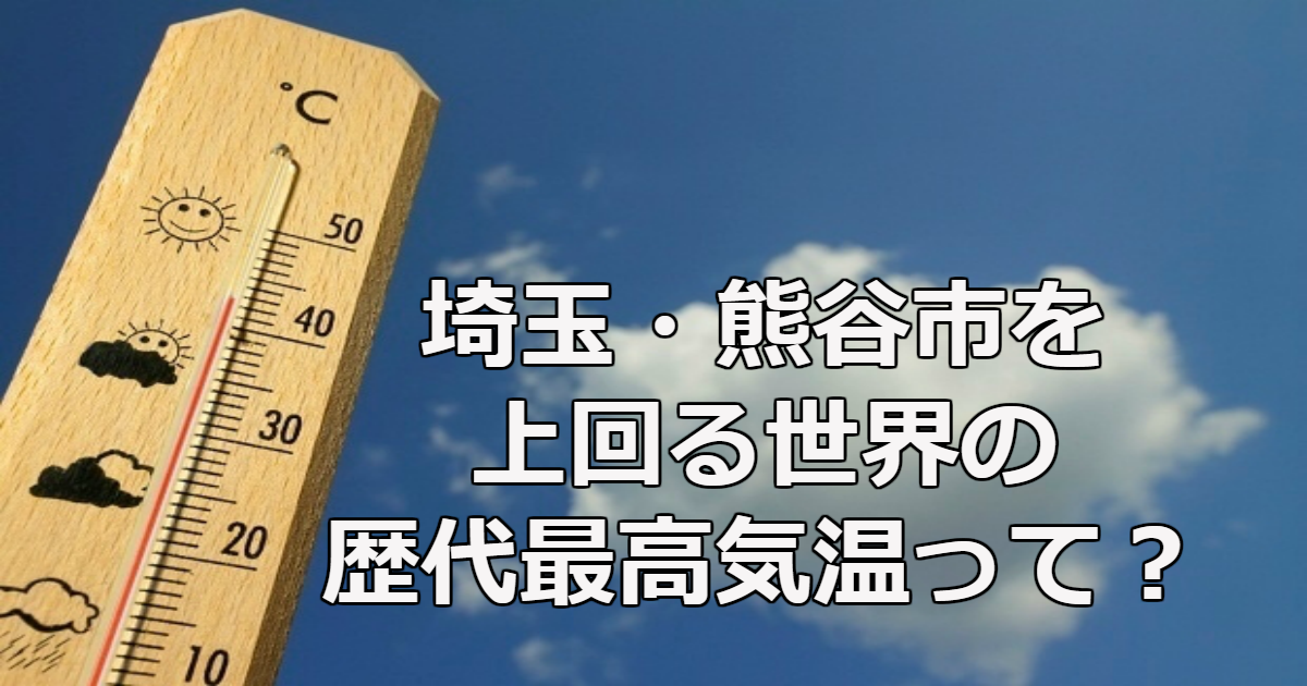 kion.png - 世界で記録された最高気温まとめ!日本なんてまだいい方です