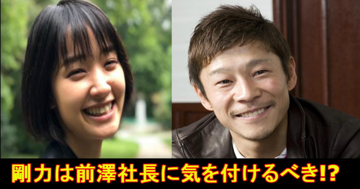 unnamed file 17.jpg - 剛力彩芽はダメンズ好き!?前澤社長との恋愛も気を付けるべき...!?