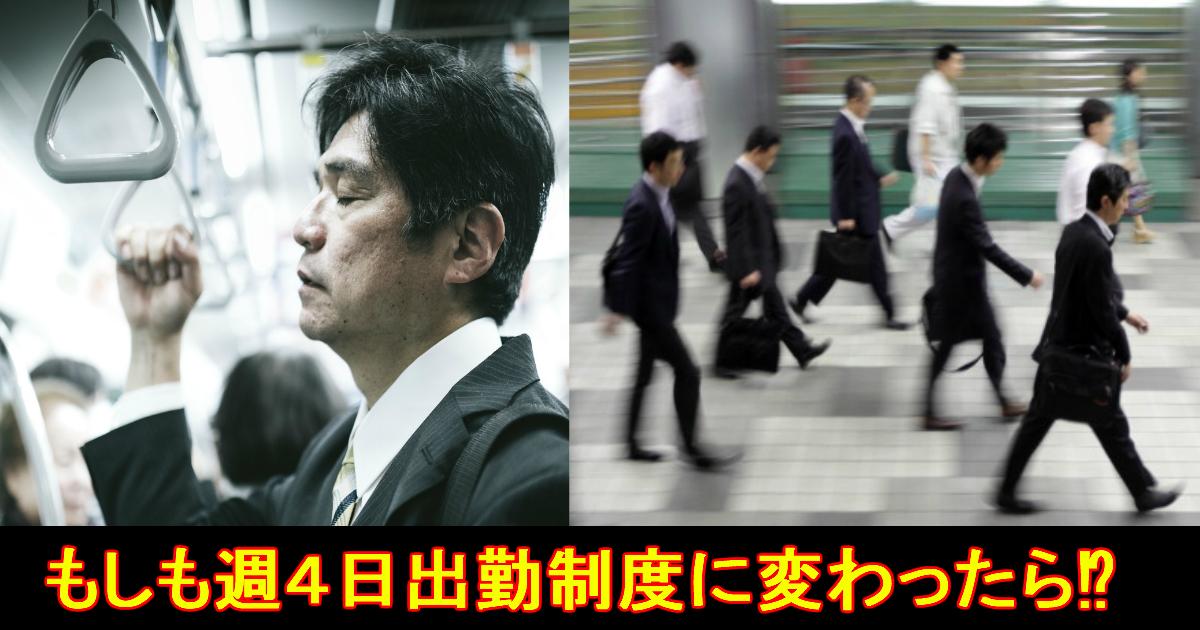 "unnamed file 3.jpg - 【新制度!?】""週4日の出勤""が作業効率が上がる!"
