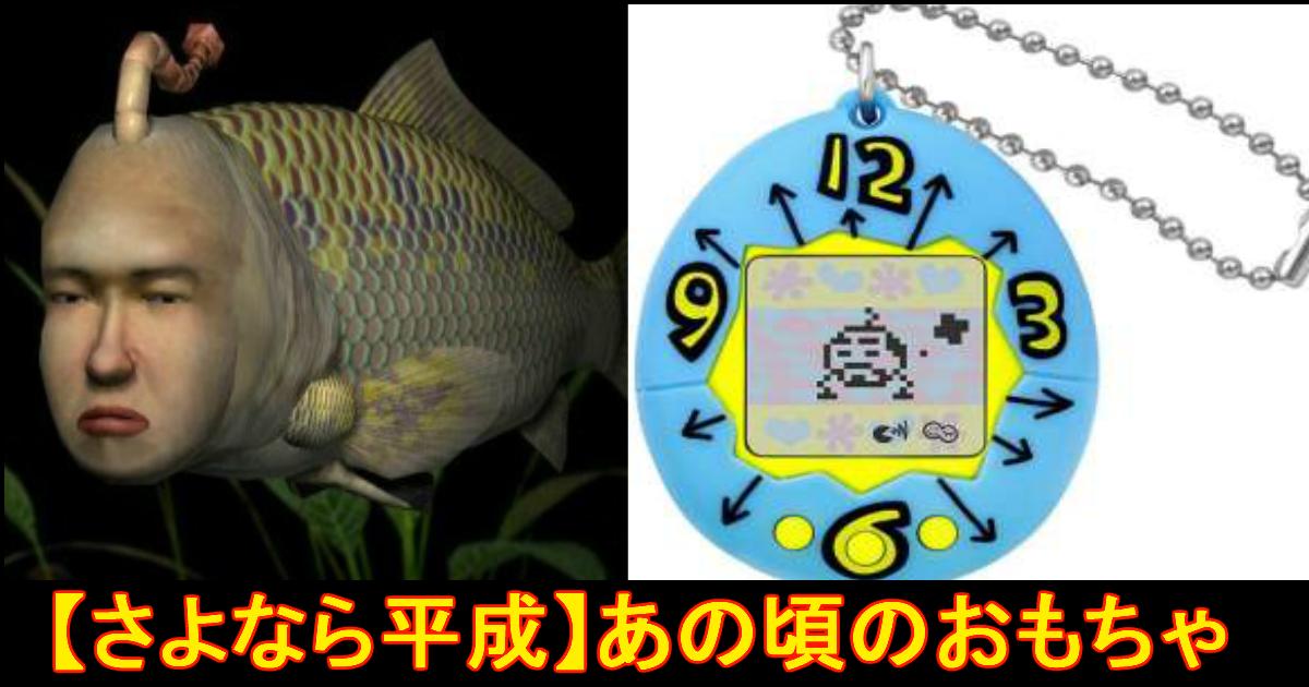 unnamed file 33.jpg - 平成の懐かしいオモチャ!平成最後の夏に振り返ろう!