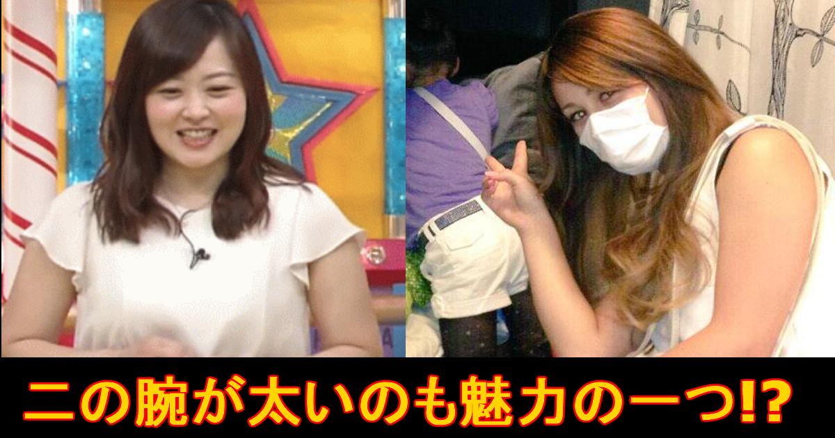 unnamed file 44.jpg - 【このくらいがベスト!?】二の腕が太い女性芸能人