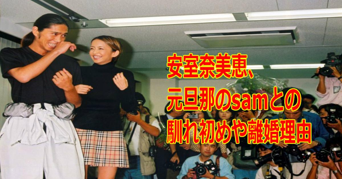 1 229.jpg - 安室奈美恵、元旦那のsamとの馴れ初めや離婚理由は何だったの?