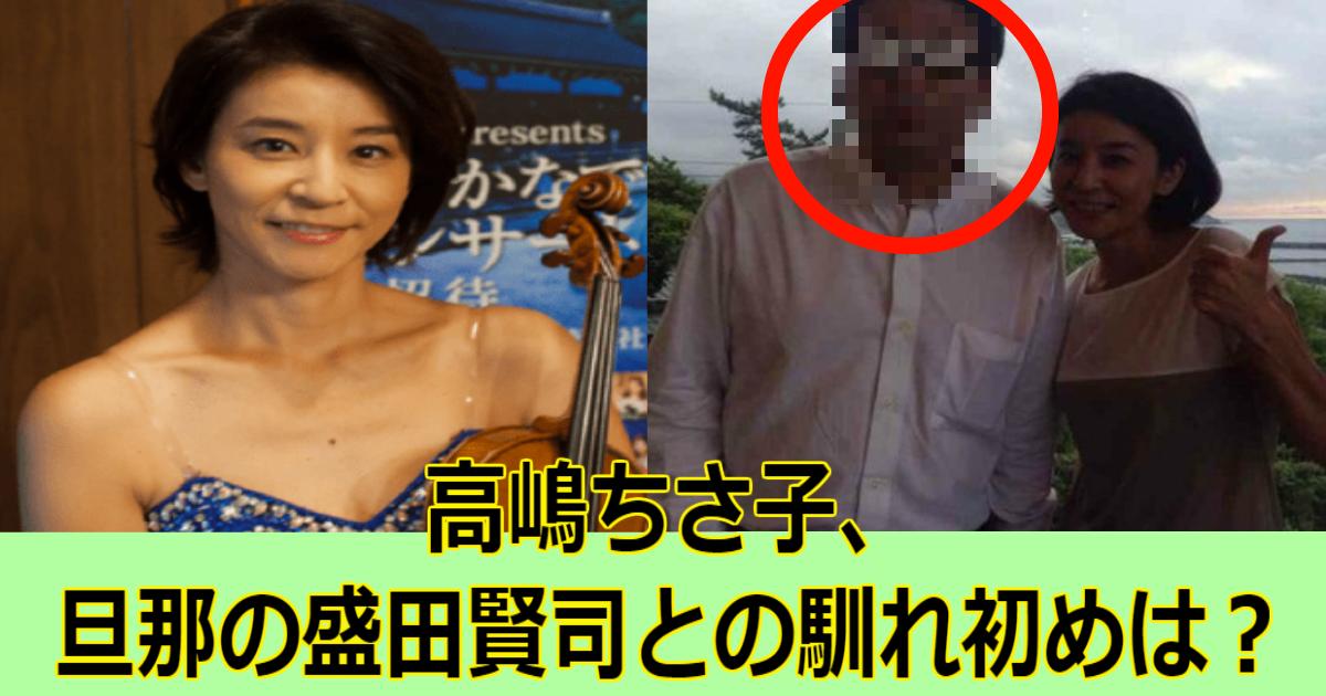 1 54.jpg - 高嶋ちさ子、旦那の盛田賢司との馴れ初めは?イケメン顔画像も!!!