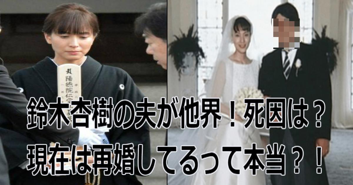1 74.jpg - 鈴木杏樹の元夫の死因は何だったのか⁈現在はもう再婚してる?