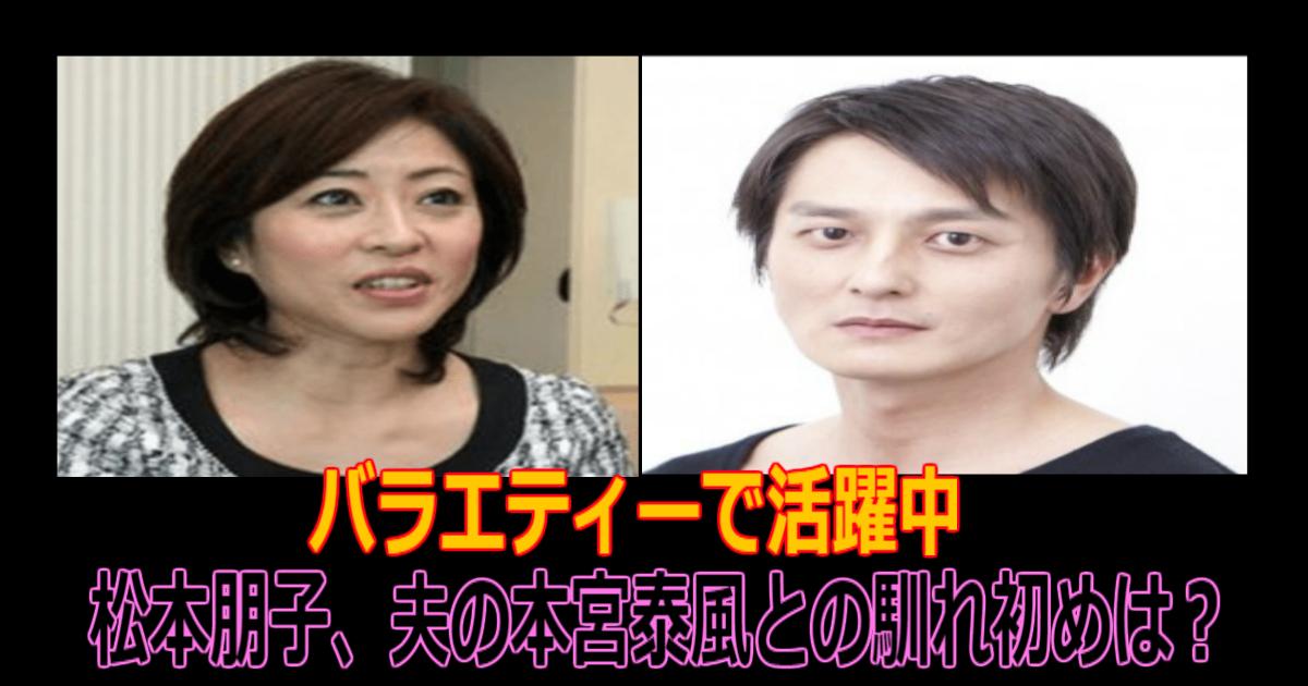 1 78.jpg - 松本明子、夫の本宮泰風との馴れ初めは?二人の子供は障害持ち?