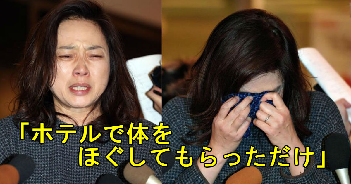 2 92.jpg - 藤吉久美子不倫!!!その言い訳がヤバすぎる!「ホテルで体をほぐしてもらっただけ」