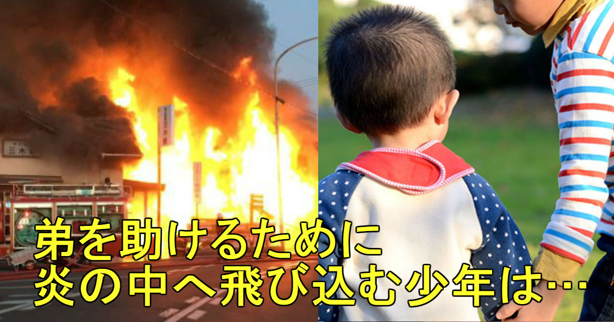 3 213.jpg - 弟たちが救助されたことを知らずに「火事の家」に戻って死亡した12歳のお兄さん