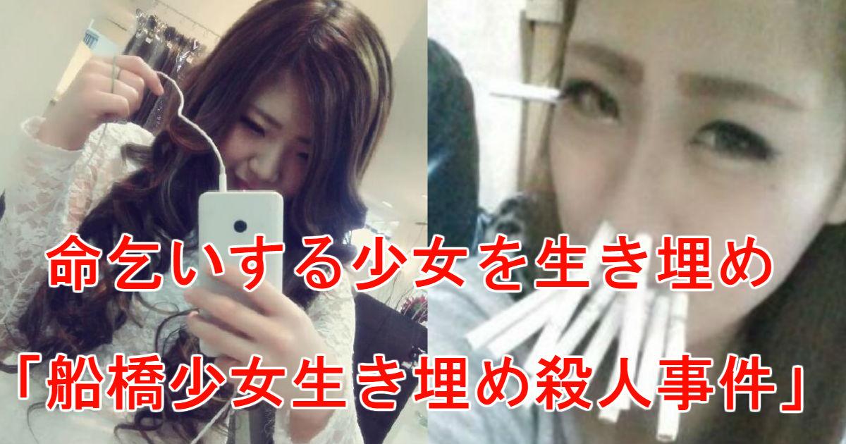 4 1.jpg - 「殺さないで」命乞いする少女を生き埋め「船橋少女生き埋め殺人事件」の衝撃真相は?