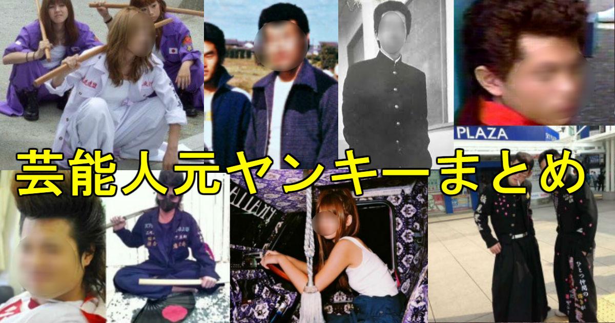 4 62.jpg - 【※恐怖】元ヤン芸能人が怖すぎ!!芸能界最強ヤンキーは誰だ?!