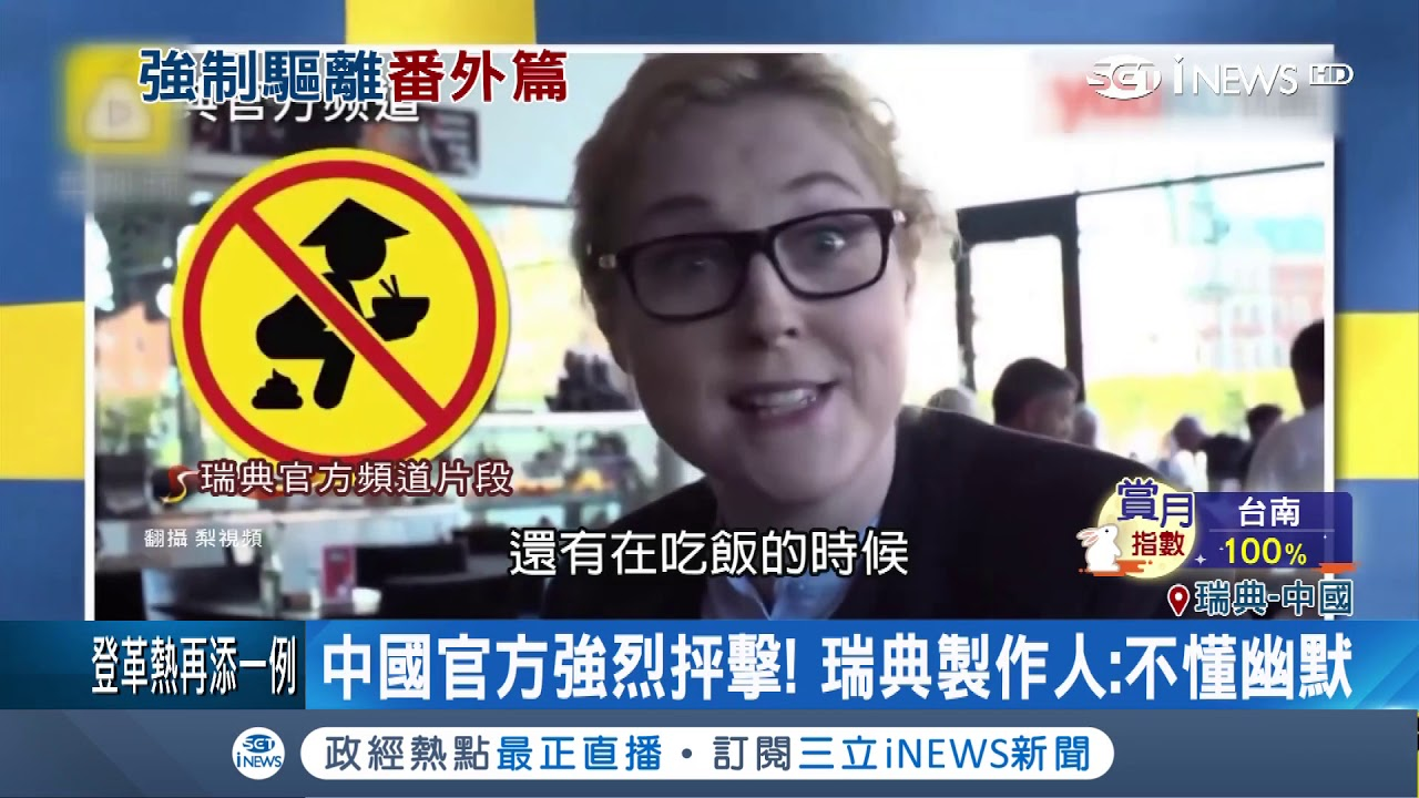 5bae961e7b4fc  maxresdefault.jpg - 瑞典電視台拍片「反擊」中國媒體,教導中國遊客:「不要隨地大便!」