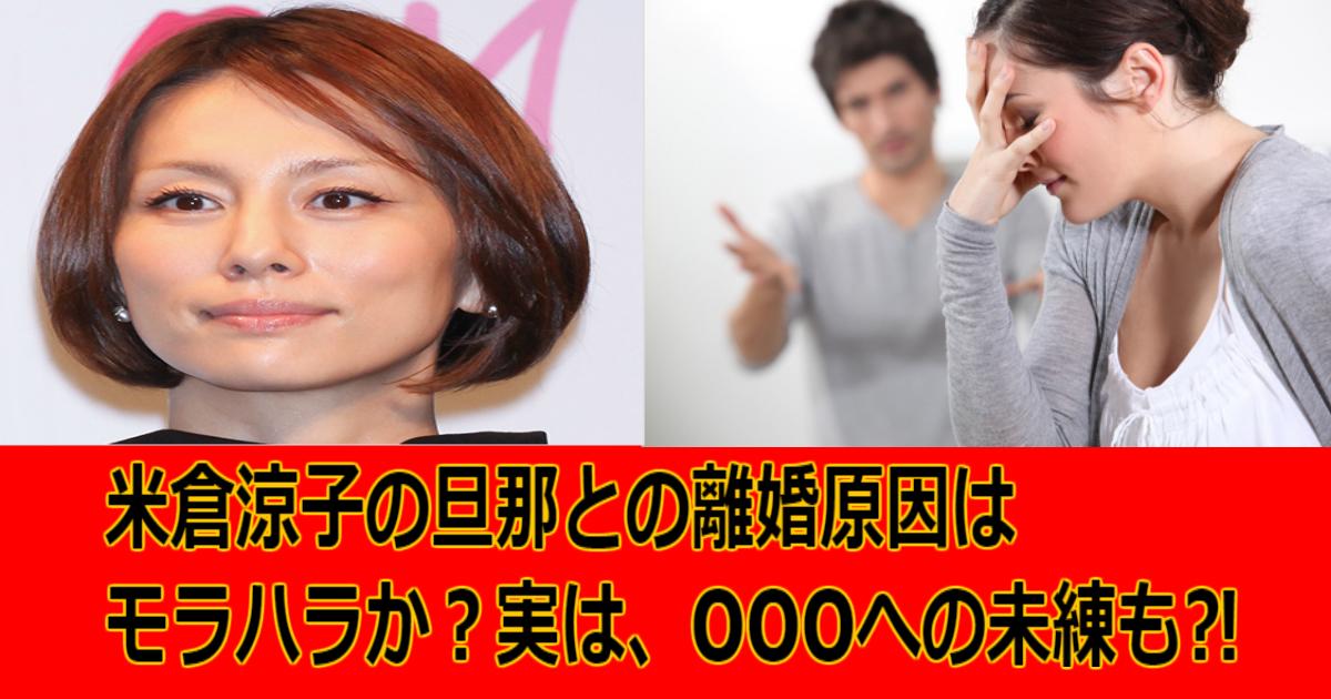 a 10.jpg - 米倉涼子の旦那との離婚理由はモラハラだった?一方で海老蔵への未練との噂も…