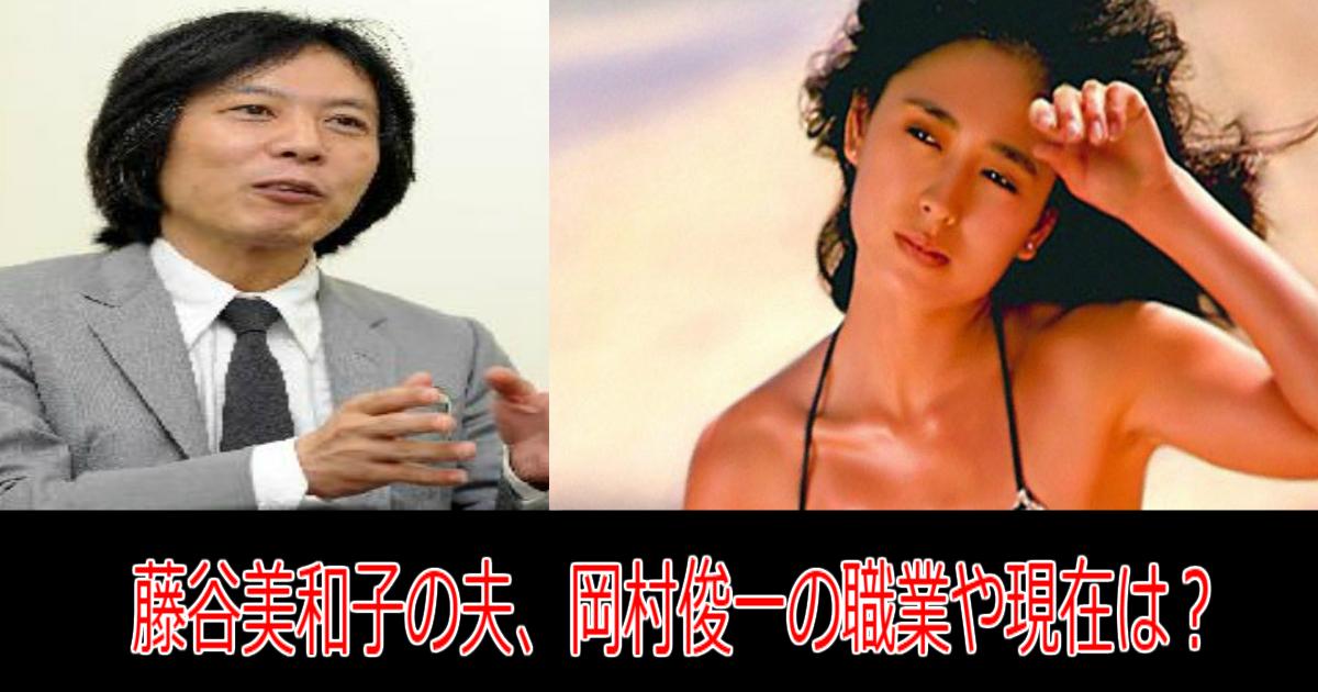 a 18.jpg - 藤谷美和子の夫、岡村俊一の職業や現在は?熱海でスナック勤務の真相とは⁈