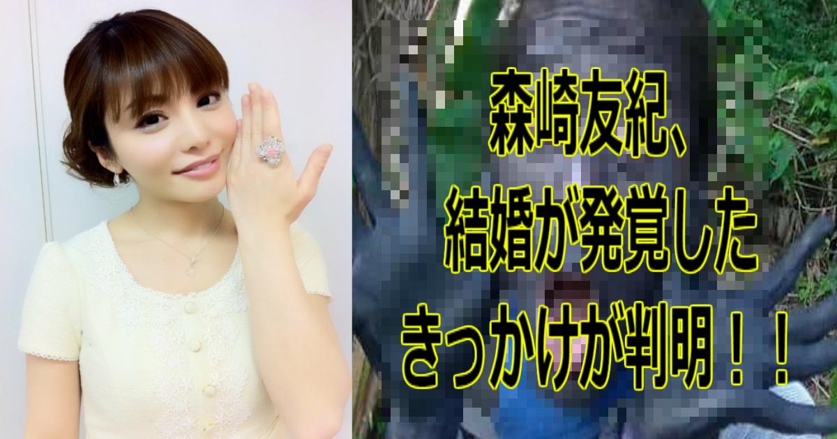 a 7.jpg - 森崎友紀の旦那さんは友寄隆英!結婚が発覚したキッカケも判明!!