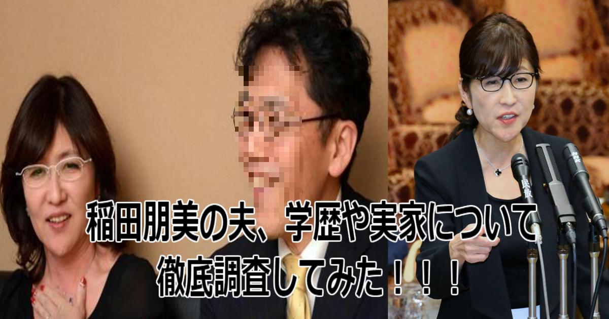 aa 4.jpg - 稲田朋美の夫は稲田龍示!学歴や実家、子供などの情報をまとめてみた!