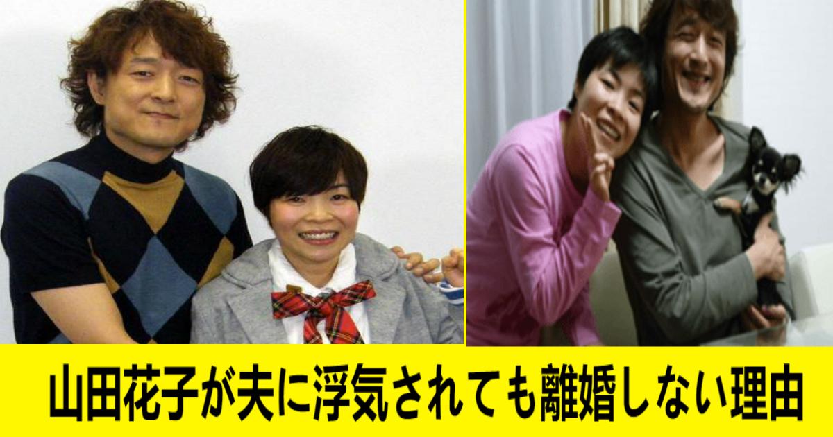 aa 5.jpg - 山田花子の旦那・福島正妃が浮気しまくりなのに二人が離婚しない理由