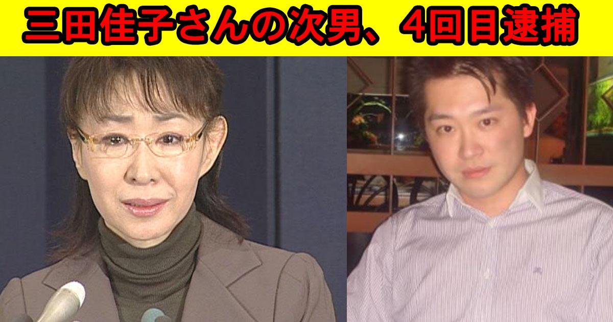 e980aee68d95 1.jpg - 【バカ息子】三田佳子さんの次男、また逮捕される