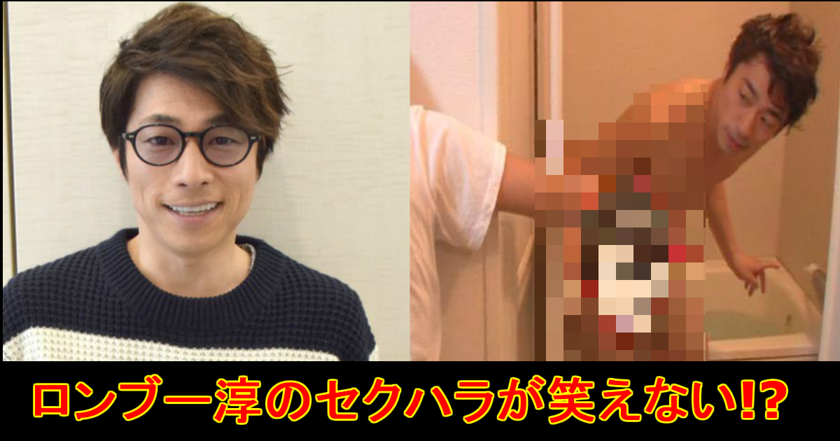 unnamed file 15.jpg - 【ロンブー田村淳】全裸をくみっきーに見せつけ炎上!?