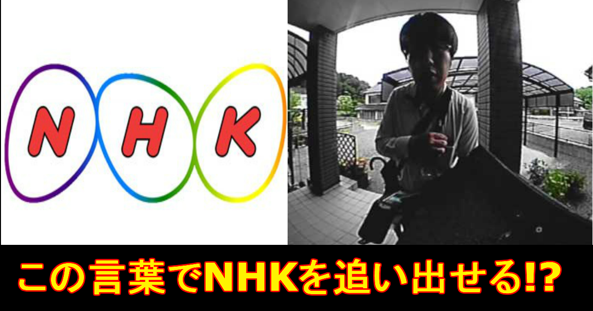 unnamed file 24.jpg - NHKのしつこい徴収を回避できる『魔法の言葉』がある!?