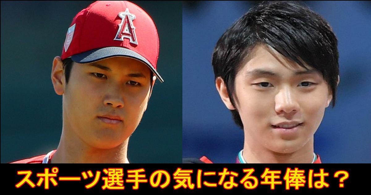 unnamed file 8.jpg - 【羽生結弦・大谷翔平】あの日本人スポーツ選手の年俸は!?